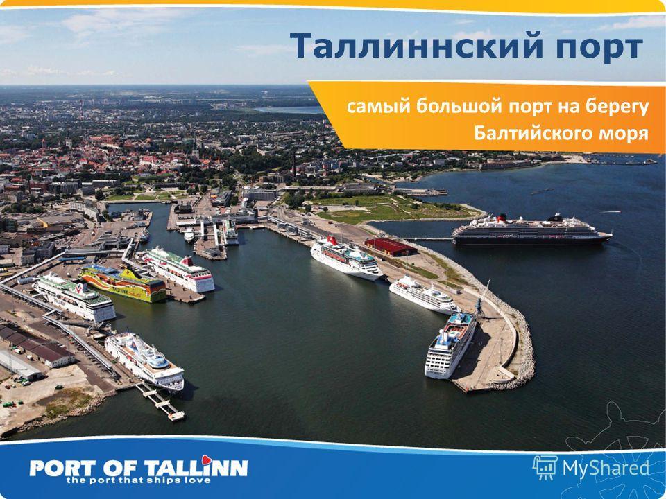 самый большой порт на берегу Балтийского моря Таллиннский порт