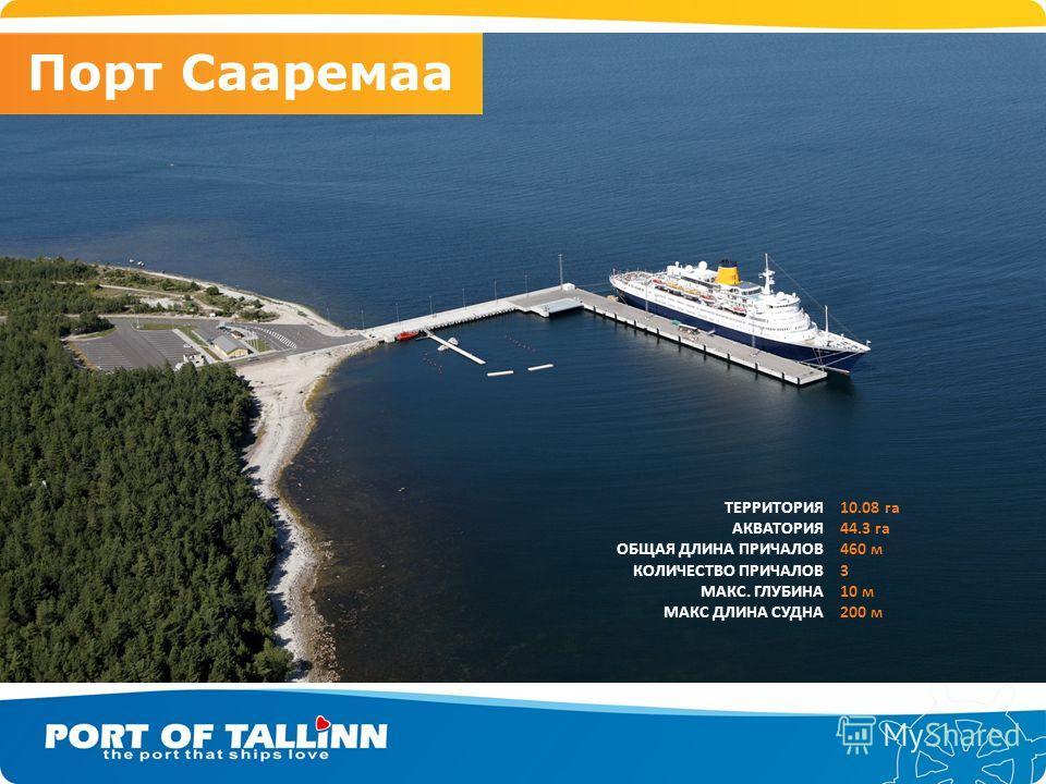 Порт Сааремаа ТЕРРИТОРИЯ АКВАТОРИЯ ОБЩАЯ ДЛИНА ПРИЧАЛОВ КОЛИЧЕСТВО ПРИЧАЛОВ МАКС. ГЛУБИНА МАКС ДЛИНА СУДНА 10.08 гa 44.3 гa 460 м 3 10 м 200 м