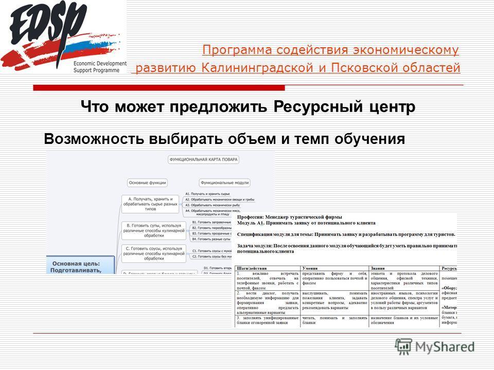 Программа содействия экономическому развитию Калининградской и Псковской областей Что может предложить Ресурсный центр Возможность выбирать объем и темп обучения