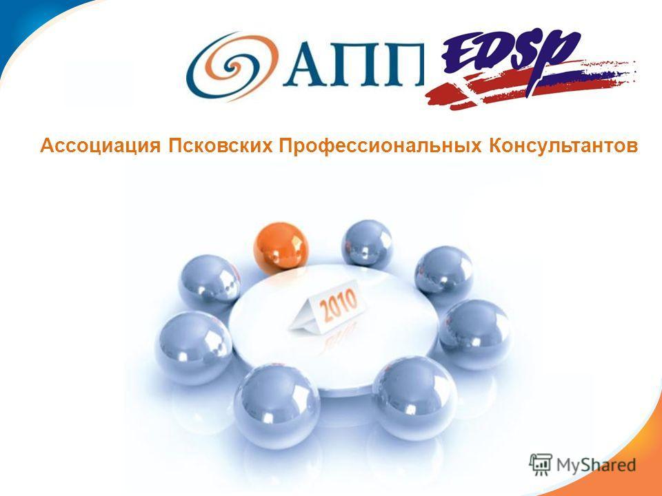 Ассоциация Псковских Профессиональных Консультантов