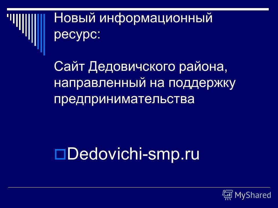 Новый информационный ресурс: Сайт Дедовичского района, направленный на поддержку предпринимательства Dedovichi-smp.ru