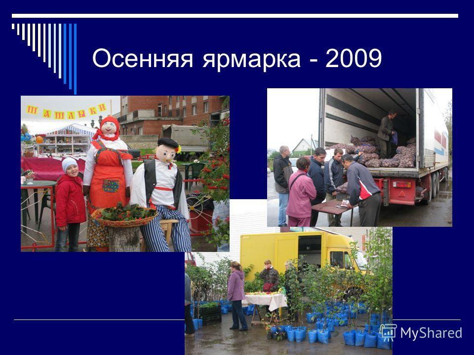 Осенняя ярмарка - 2009