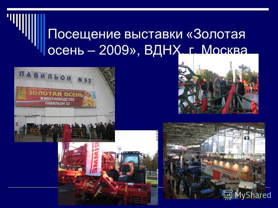 Посещение выставки «Золотая осень – 2009», ВДНХ, г. Москва