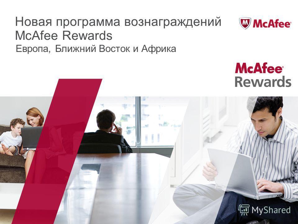 Новая программа вознаграждений McAfee Rewards Европа, Ближний Восток и Африка
