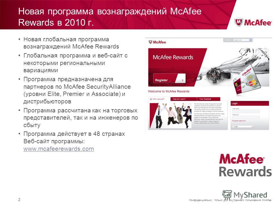 Конфиденциально, только для внутреннего пользования McAfee 2 Новая программа вознаграждений McAfee Rewards в 2010 г. Новая глобальная программа вознаграждений McAfee Rewards Глобальная программа и веб-сайт с некоторыми региональными вариациями Програ
