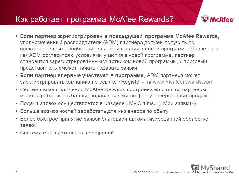 Конфиденциально, только для внутреннего пользования McAfee Как работает программа McAfee Rewards? Если партнер зарегистрирован в предыдущей программе McAfee Rewards, уполномоченный распорядитель (ADM) партнера должен получить по электронной почте соо