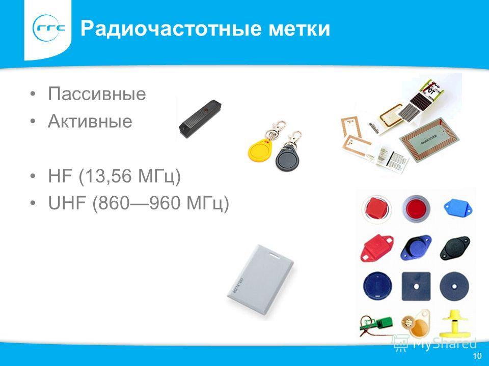 Радиочастотные метки Пассивные Активные HF (13,56 МГц) UHF (860960 МГц) 10