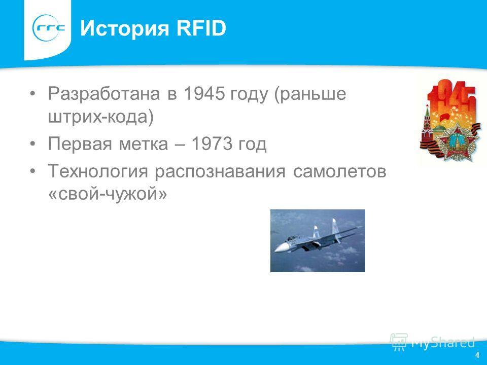 История RFID Разработана в 1945 году (раньше штрих-кода) Первая метка – 1973 год Технология распознавания самолетов «свой-чужой» 4