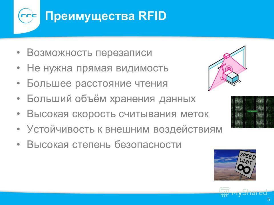 Преимущества RFID Возможность перезаписи Не нужна прямая видимость Большее расстояние чтения Больший объём хранения данных Высокая скорость считывания меток Устойчивость к внешним воздействиям Высокая степень безопасности 5