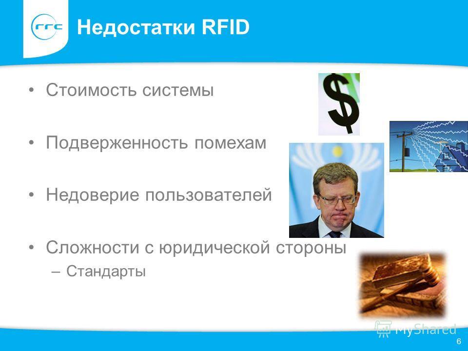 Недостатки RFID Стоимость системы Подверженность помехам Недоверие пользователей Сложности с юридической стороны –Стандарты 6