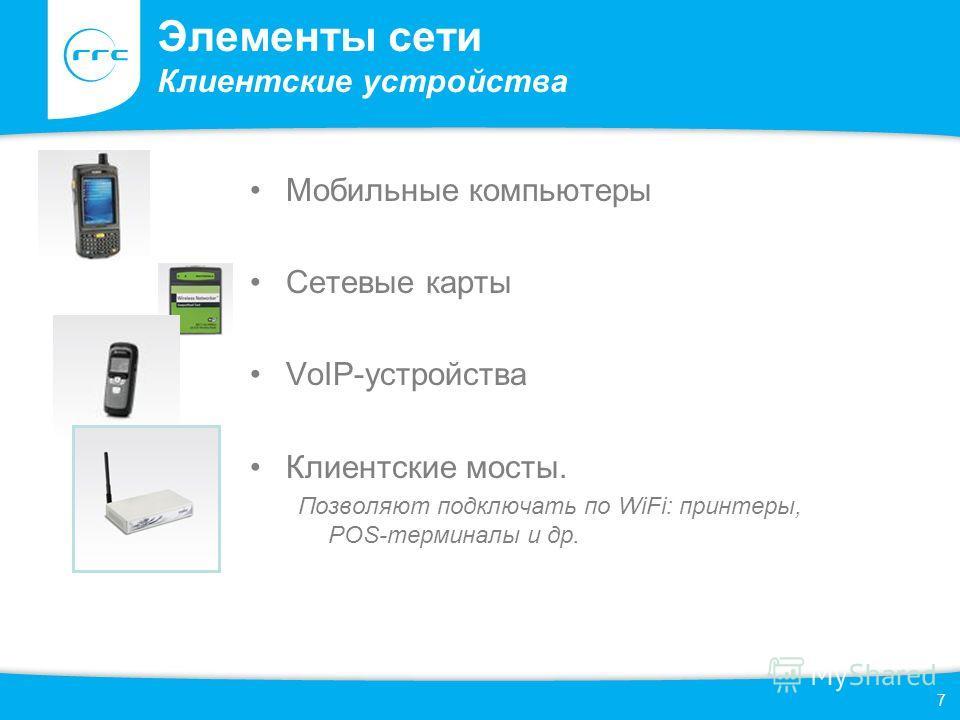 Элементы сети Клиентские устройства Мобильные компьютеры Сетевые карты VoIP-устройства Клиентские мосты. Позволяют подключать по WiFi: принтеры, POS-терминалы и др. 7