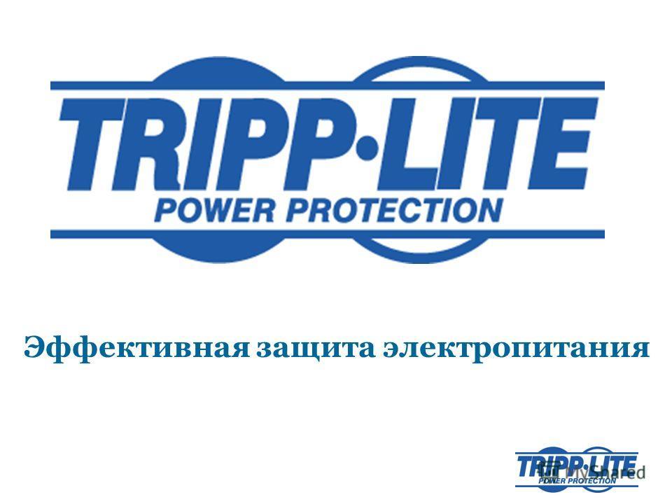 Эффективная защита электропитания