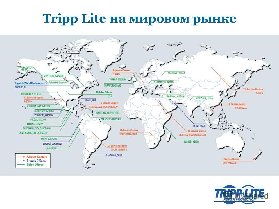 Tripp Lite на мировом рынке