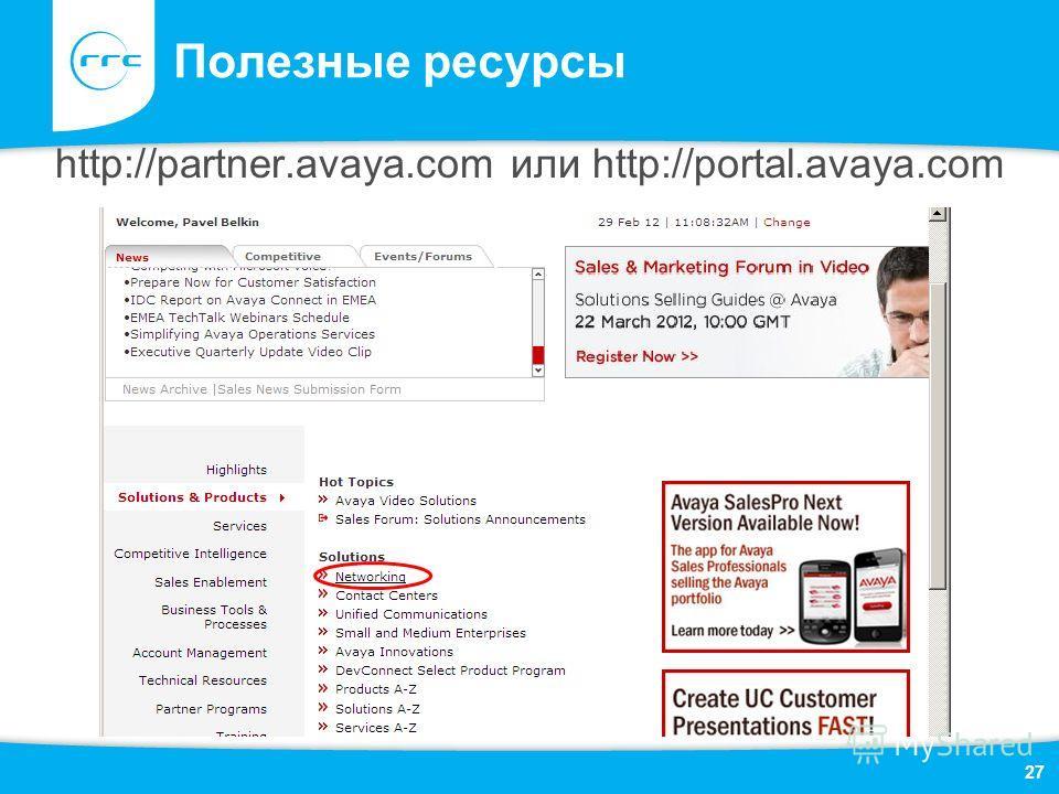 Полезные ресурсы http://partner.avaya.com или http://portal.avaya.com 27