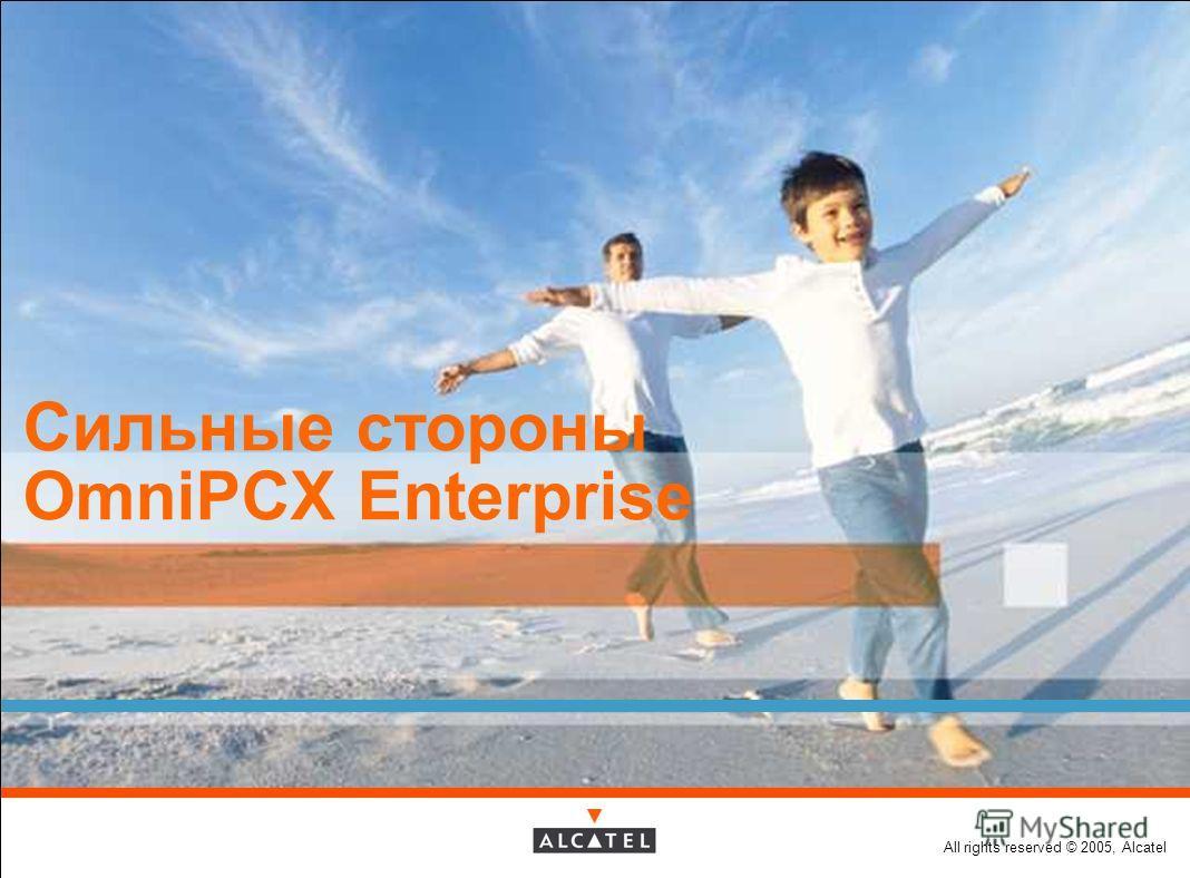All rights reserved © 2005, Alcatel Сильные стороны OmniPCX Enterprise
