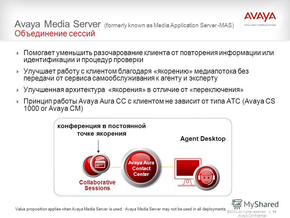 ©2010. All rights reserved. Avaya Confidential 14 Avaya Media Server (formerly known as Media Application Server -MAS) Объединение сессий Помогает уменьшить разочарование клиента от повторения информации или идентификации и процедур проверки Улучшает