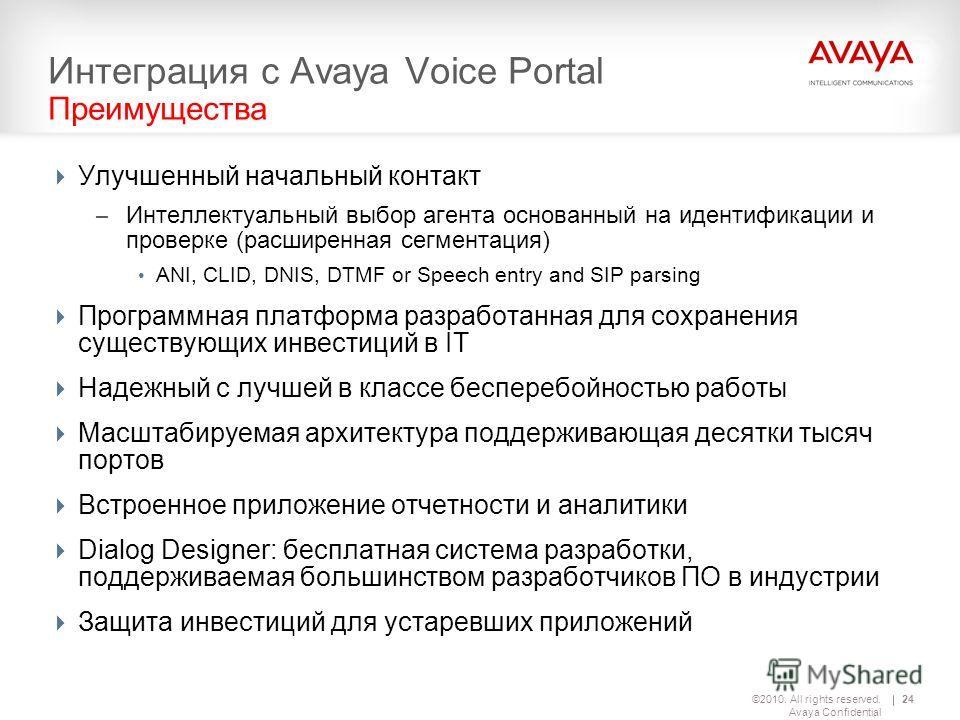©2010. All rights reserved. Avaya Confidential 24 Интеграция с Avaya Voice Portal Преимущества Улучшенный начальный контакт – Интеллектуальный выбор агента основанный на идентификации и проверке (расширенная сегментация) ANI, CLID, DNIS, DTMF or Spee