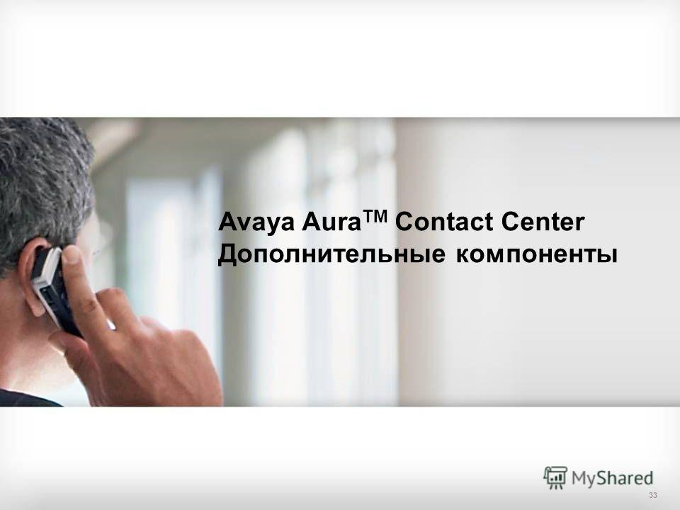 ©2010. All rights reserved. Avaya Confidential 33 Avaya Aura TM Contact Center Дополнительные компоненты