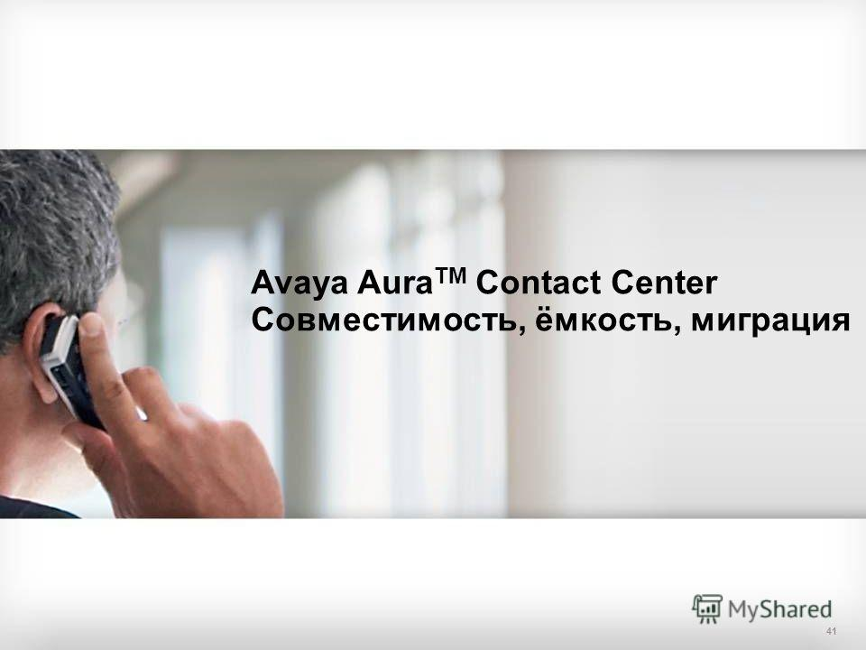 ©2010. All rights reserved. Avaya Confidential 41 Avaya Aura TM Contact Center Совместимость, ёмкость, миграция