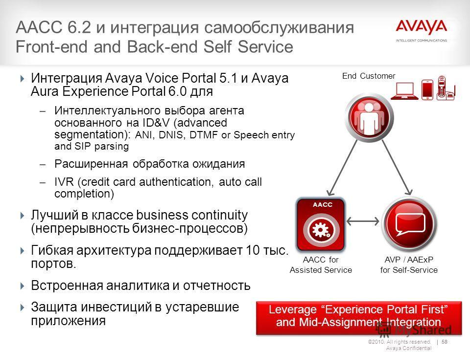 ©2010. All rights reserved. Avaya Confidential 58 Интеграция Avaya Voice Portal 5.1 и Avaya Aura Experience Portal 6.0 для – Интеллектуального выбора агента основанного на ID&V (advanced segmentation): ANI, DNIS, DTMF or Speech entry and SIP parsing