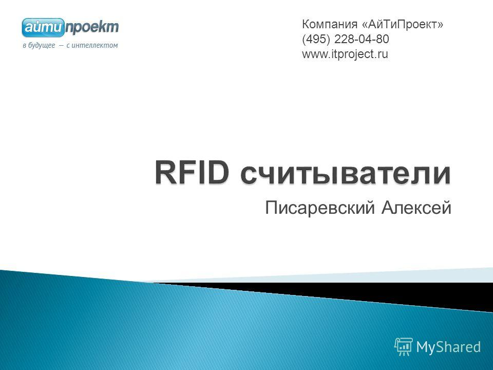 Писаревский Алексей Компания «АйТиПроект» (495) 228-04-80 www.itproject.ru