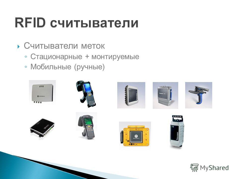 Считыватели меток Стационарные + монтируемые Мобильные (ручные)