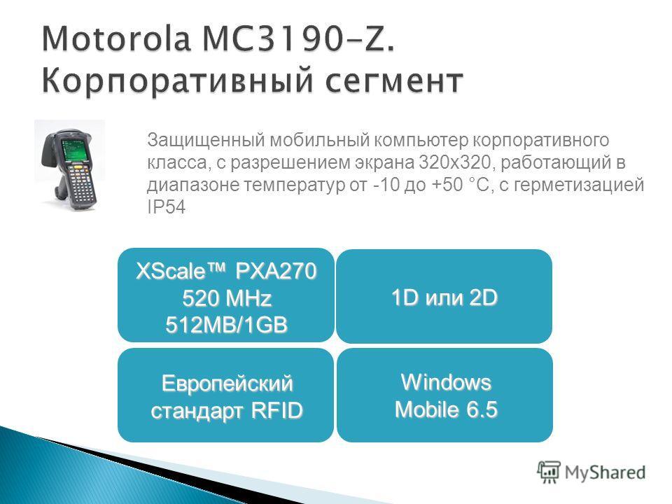 Защищенный мобильный компьютер корпоративного класса, с разрешением экрана 320x320, работающий в диапазоне температур от -10 до +50 °C, с герметизацией IP54 Европейский стандарт RFID 1D или 2D XScale PXA270 520 MHz 512MB/1GB Windows Mobile 6.5
