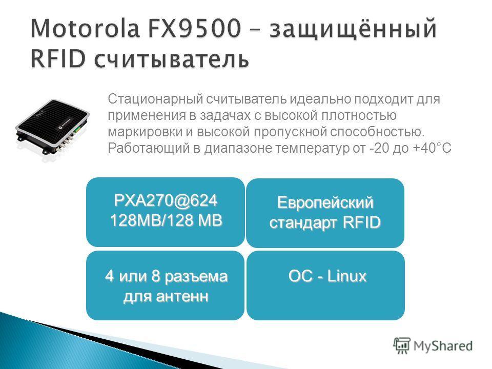 Стационарный считыватель идеально подходит для применения в задачах с высокой плотностью маркировки и высокой пропускной способностью. Работающий в диапазоне температур от -20 до +40°C 4 или 8 разъема для антенн Европейский стандарт RFID PXA270@624 1