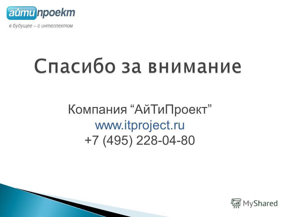 Компания АйТиПроект www.itproject.ru +7 (495) 228-04-80