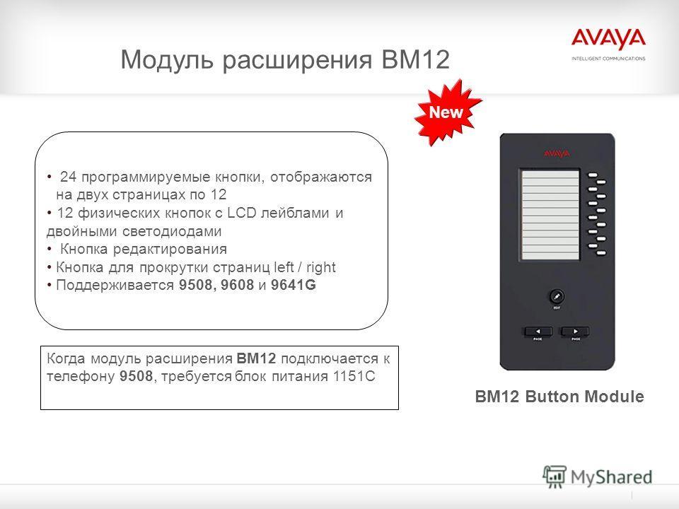 Модуль расширения BM12 BM12 Button Module Когда модуль расширения BM12 подключается к телефону 9508, требуется блок питания 1151C New
