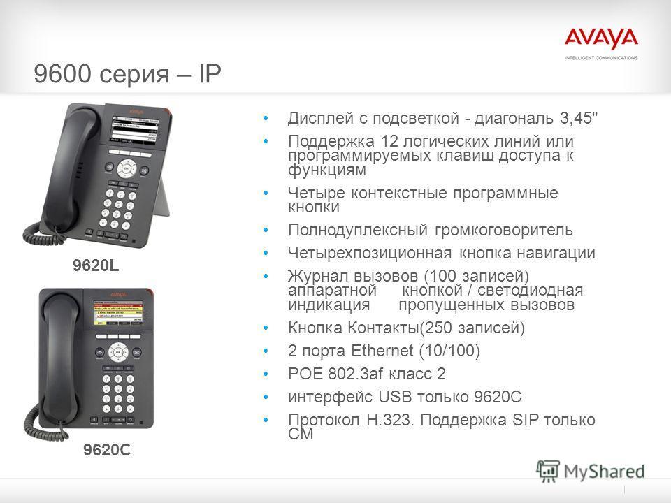 9600 серия – IP 9620L 9620C Дисплей с подсветкой - диагональ 3,45