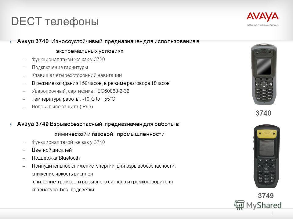 3740 DECT телефоны 3749 Avaya 3740 Износоустойчивый, предназначен для использования в экстремальных условиях – Функционал такой же как у 3720 – Подключение гарнитуры – Клавиша четырёхсторонний навигации – В режиме ожидания 150 часов, в режиме разгово