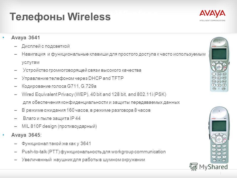 Телефоны Wireless Avaya 3641 –Дисплей с подсветкой –Навигация и функциональные клавиши для простого доступа к часто используемым услугам – Устройство громкоговорящей связи высокого качества –Управление телефоном через DHCP and TFTP –Кодирование голос