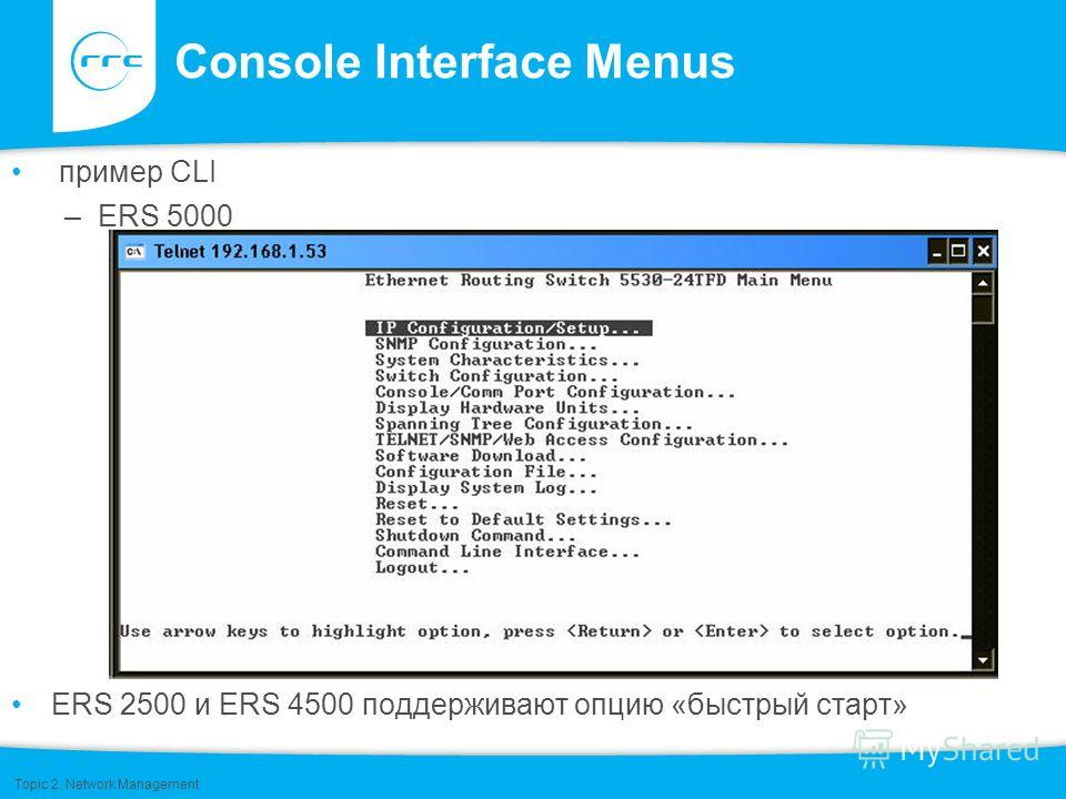 Console Interface Menus пример CLI –ERS 5000 ERS 2500 и ERS 4500 поддерживают опцию «быстрый старт» Topic 2: Network Management
