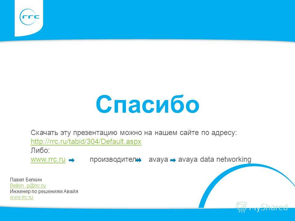 Спасибо Скачать эту презентацию можно на нашем сайте по адресу: http://rrc.ru/tabid/304/Default.aspx Либо: www.rrc.ruwww.rrc.ru производителиavayaavaya data networking Павел Белкин Belkin_p@rrc.ru Инженер по решениям Авайя www.rrc.ru