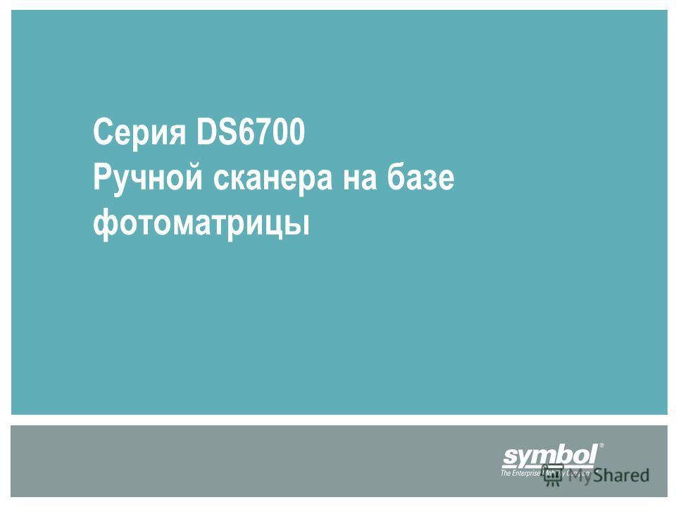 Серия DS6700 Ручной сканера на базе фотоматрицы