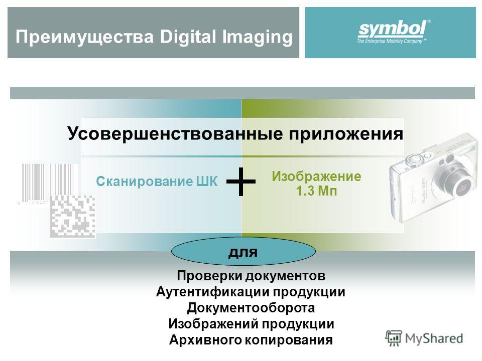 Преимущества Digital Imaging Изображение 1.3 Мп Сканирование ШК Проверки документов Аутентификации продукции Документооборота Изображений продукции Архивного копирования Усовершенствованные приложения для