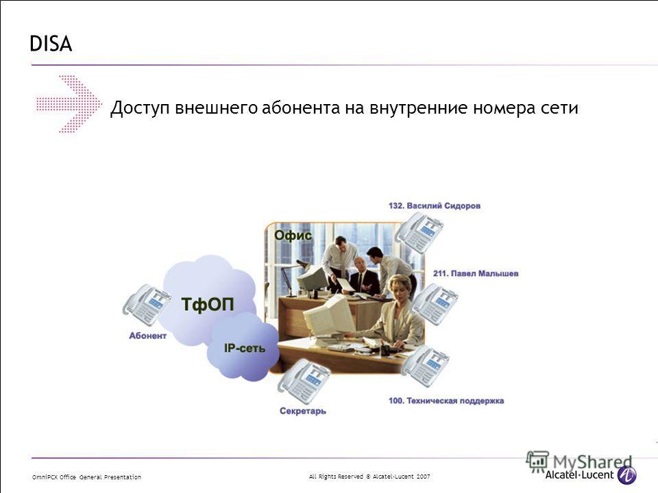 All Rights Reserved © Alcatel-Lucent 2007 OmniPCX Office General Presentation DISA Доступ внешнего абонента на внутренние номера сети