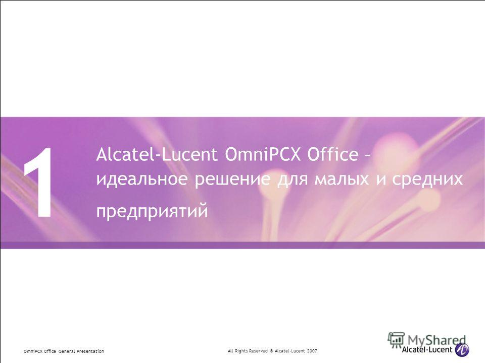 All Rights Reserved © Alcatel-Lucent 2007 OmniPCX Office General Presentation 1 Alcatel-Lucent OmniPCX Office – идеальное решение для малых и средних предприятий