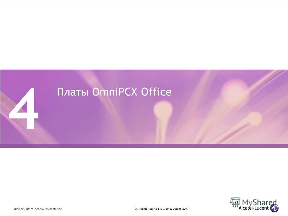 All Rights Reserved © Alcatel-Lucent 2007 OmniPCX Office General Presentation 4 Платы OmniPCX Office