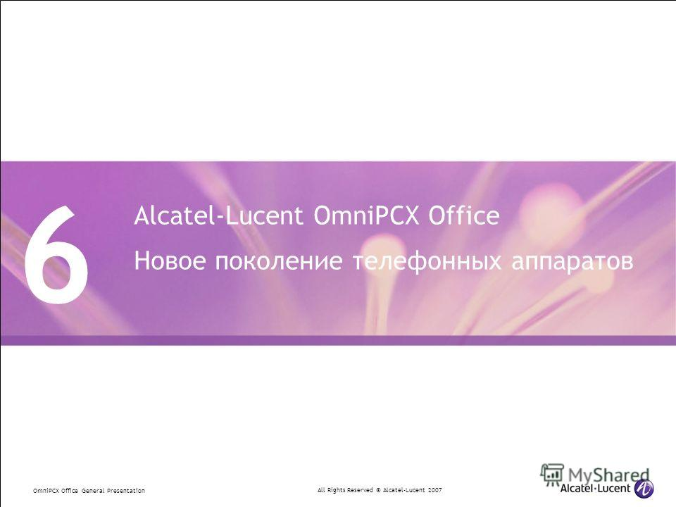 All Rights Reserved © Alcatel-Lucent 2007 OmniPCX Office General Presentation 6 Alcatel-Lucent OmniPCX Office Новое поколение телефонных аппаратов