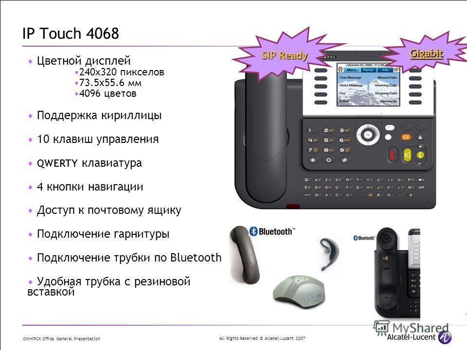 All Rights Reserved © Alcatel-Lucent 2007 OmniPCX Office General Presentation IP Touch 4068 Цветной дисплей 240x320 пикселов 73.5х55.6 мм 4096 цветов Поддержка кириллицы 10 клавиш управления QWERTY клавиатура 4 кнопки навигации Доступ к почтовому ящи