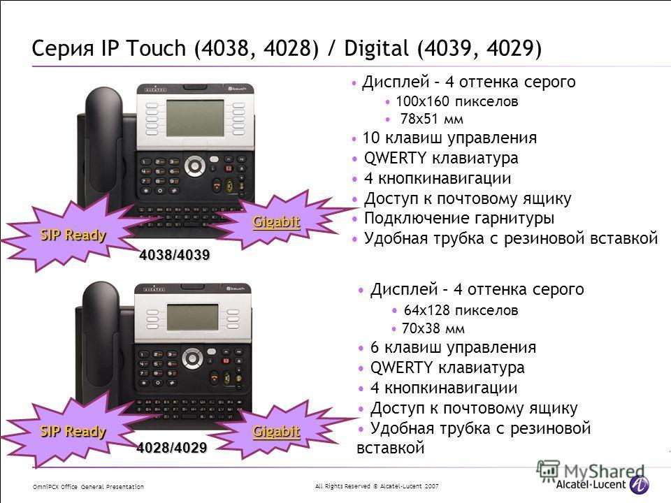 All Rights Reserved © Alcatel-Lucent 2007 OmniPCX Office General Presentation Серия IP Touch (4038, 4028) / Digital (4039, 4029) 4038/4039 4028/4029 Дисплей – 4 оттенка серого 100х160 пикселов 78х51 мм 10 клавиш управления QWERTY клавиатура 4 кнопкин