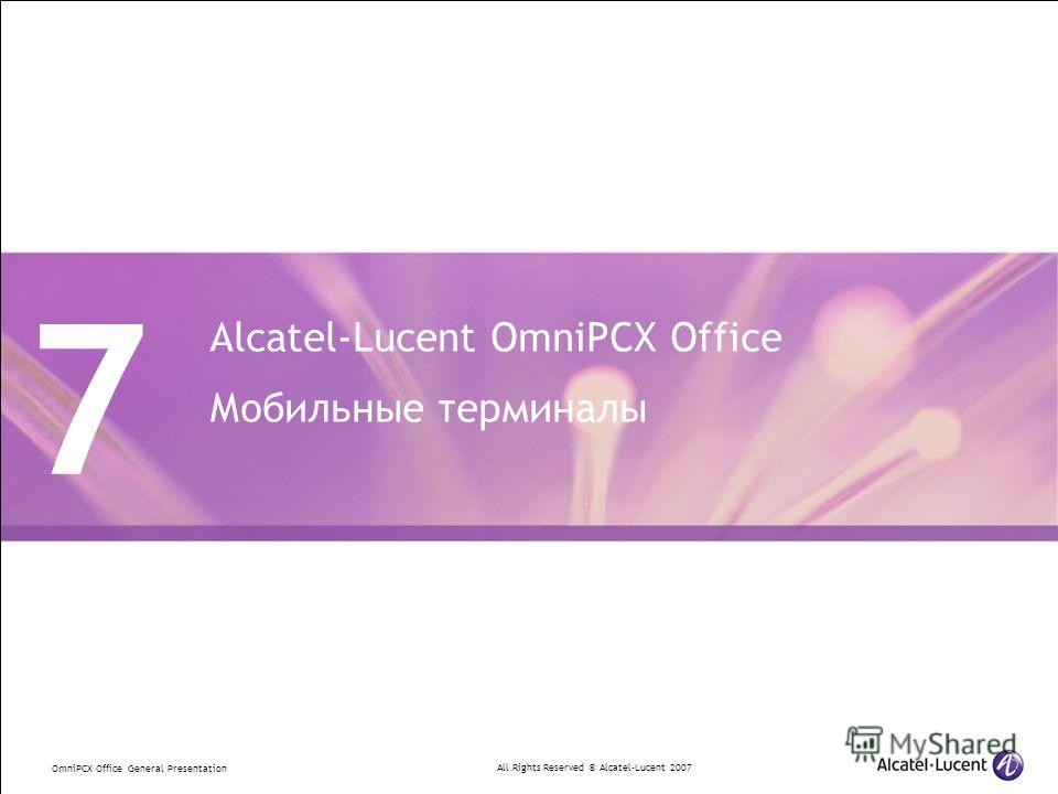 All Rights Reserved © Alcatel-Lucent 2007 OmniPCX Office General Presentation 7 Alcatel-Lucent OmniPCX Office Мобильные терминалы