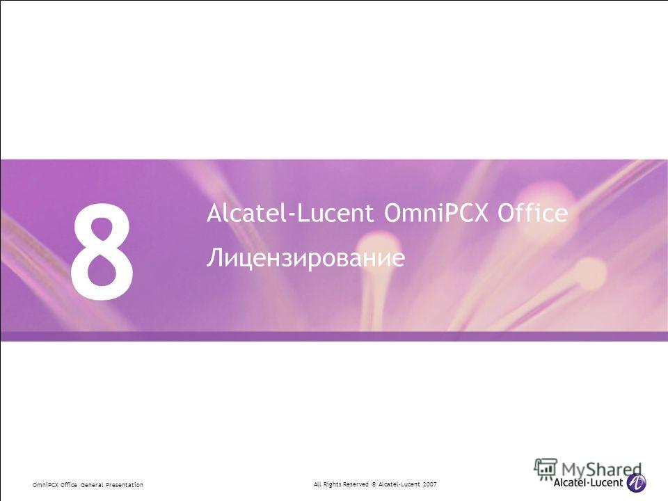 All Rights Reserved © Alcatel-Lucent 2007 OmniPCX Office General Presentation 8 Alcatel-Lucent OmniPCX Office Лицензирование