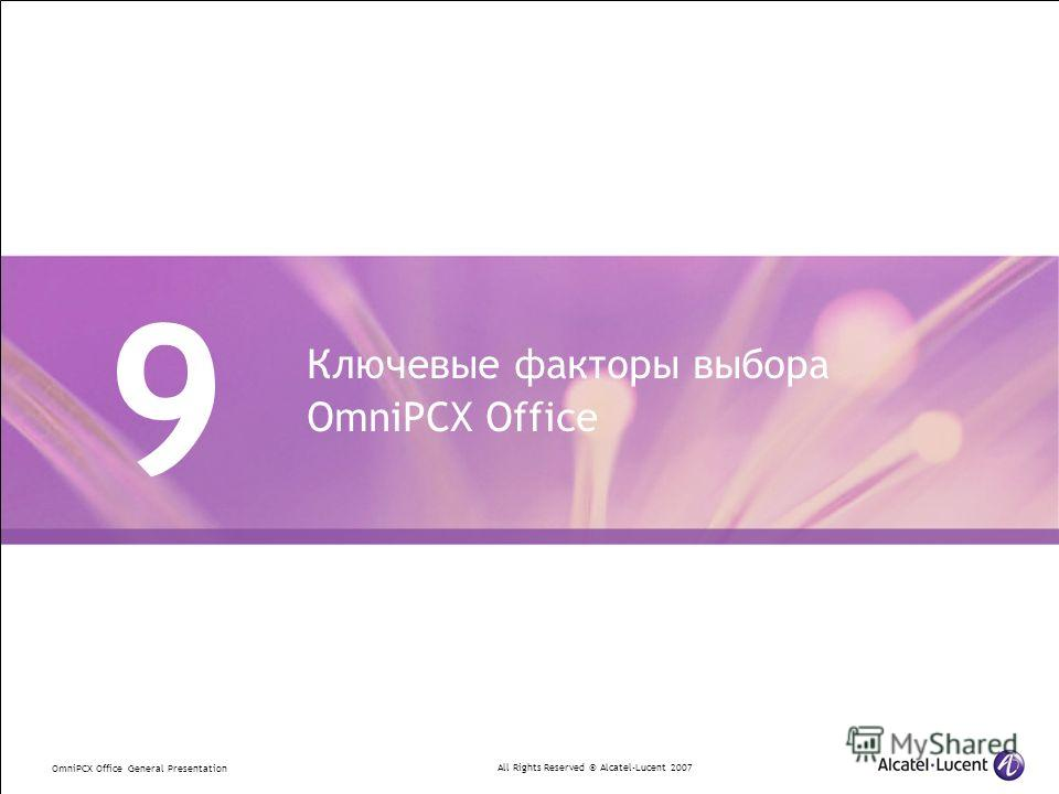 All Rights Reserved © Alcatel-Lucent 2007 OmniPCX Office General Presentation 9 Ключевые факторы выбора OmniPCX Office