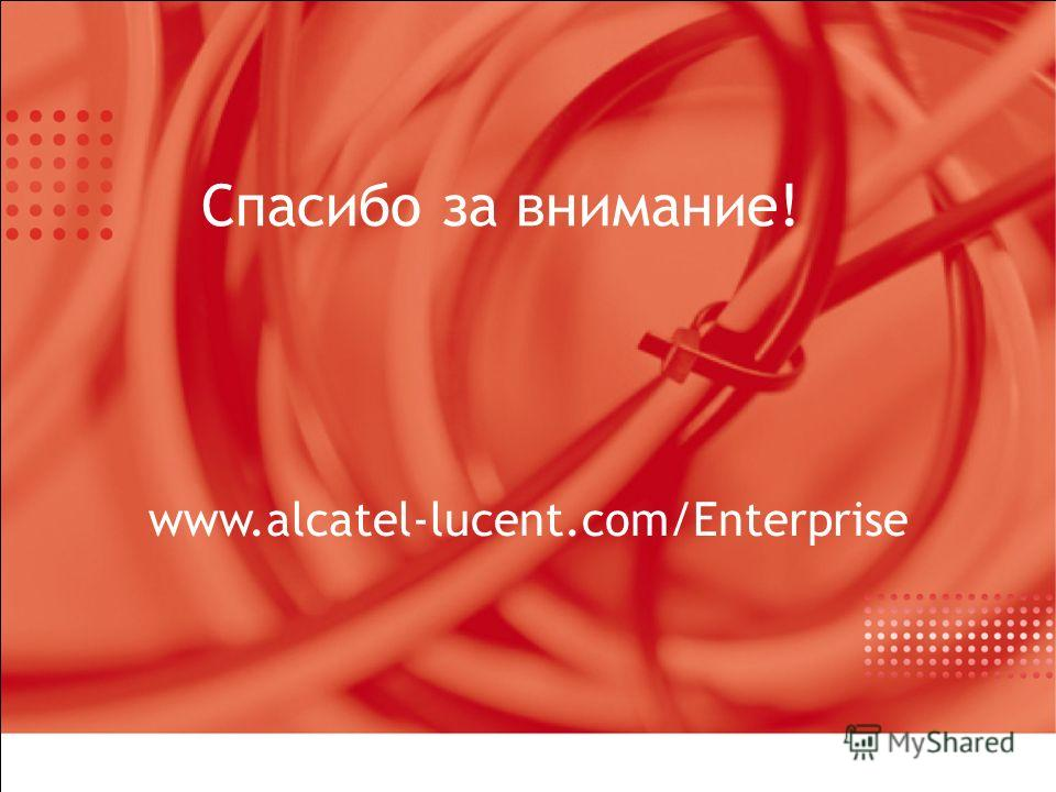 All Rights Reserved © Alcatel-Lucent 2007 31 | Presentation Title | March 2007 www.alcatel-lucent.com/Enterprise Спасибо за внимание!