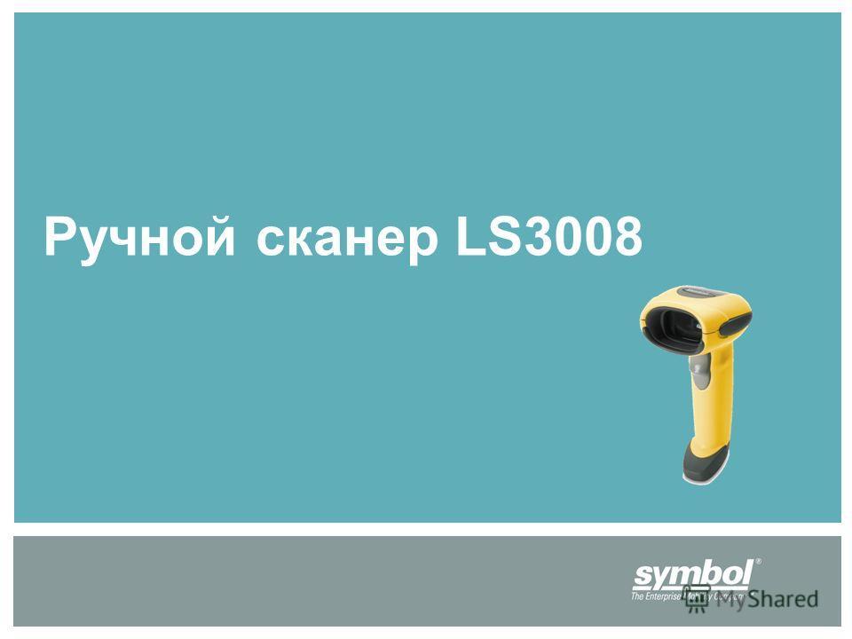 Ручной сканер LS3008