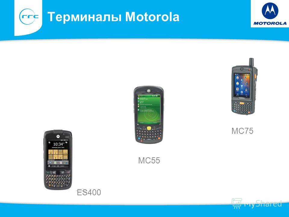 Терминалы Motorola MC55 MC75 ES400