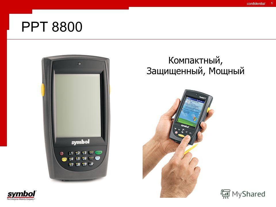 confidential 1 Компактный, Защищенный, Мощный PPT 8800